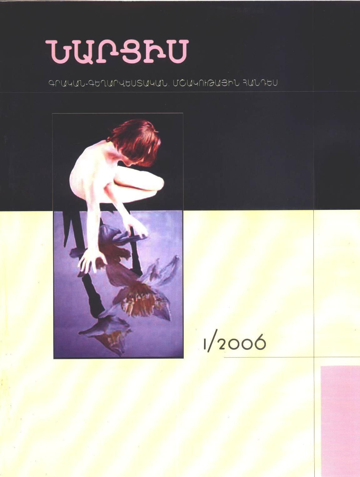 ՆԱՐՑԻՍ ՀԱՆԴԵՍ 1/2006